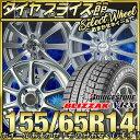 155/65R14 ブリヂストン BRIDGESTONE ブリザック VRX ホイールおまかせスタッドレスタイヤホイールセット