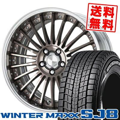 225/65R18 DUNLOP ダンロップ WINTER MAXX SJ8 ウインターマックス SJ8 WORK LANVEC LF1 ワーク ランベック エルエフワン スタッドレスタイヤホイール4本セット【取付対象】