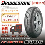BRIDGESTONE ブリヂストン K305 145R12 6PR バン・軽トラック用サマータイヤ