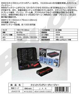 BELLOF/クイック・バッテリー・チャージャー
