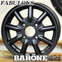 【アルミホイール単品4本価格】【FABULOUS/BARONE MC-9】【ファブレス/ヴァローネMC-9】【13X4.50B 4穴 PCD:100(マットブラック)…