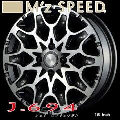 【アルミホイール単品4本価格】【15インチ】【M'z SPEED/J-694(エムズスピード/J-694)】【15X5.0J 4穴 PCD:100】【軽自動車全般】【ハスラー/DAYZ/N-BOX/N-WGN/ウェイク】表示は4本価格です