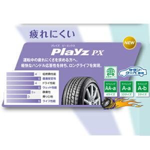 BRIDGESTONE/PlayzPX(プレイズPX)
