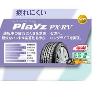 BRIDGESTONE/PlayzPX-RV(プレイズPX-RV)