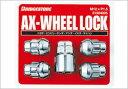 【12X1.5 21/19mm兼用】【AX-WHEEL LOCK(袋ロックナットセッ...