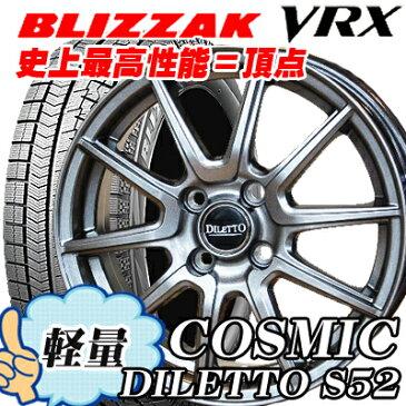 【175/70R14】【14インチ】【BRIDGESTONE BLIZZAK VRX】【COSMIC DILETTO S52】【コスミック ディレットS52】【14X5.5J 4穴 PCD:100】【フィット シエンタ キューブ】
