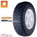 マキシス M8090 クリーピークローラー 40x13.50-17 123L 8PR サマータイヤ MAXXIS M8090 Creepy Crawler[個人宅配送/後払決済不可]