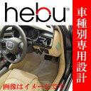 hebu フロアーマット 素材/プレミアム サーブ 9000CD用 年式1988/10〜1997/10