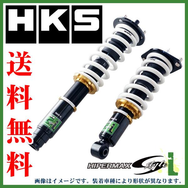 HKS HIPERMAX S-Style L スズキ ランディ SC25 MR20DE 07/01〜10/11 品番:80130-AN202 ハイパーマックス 車高調