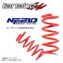 TANABE ダウンサス SUSTEC NF210 前後1台分 ニッサン フーガ ...