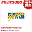 FUJITSUBO マフラー POWER Getter ニッサン NW30・NCW30 ラルゴ 4WD マイナー後 品番:160-17025 フジツボ パワーゲッター