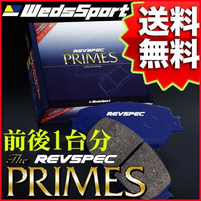 ブレーキ, ブレーキパッド REVSPEC PRIMES 1 NISSAN P11 959989 PR-N047N518