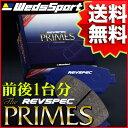 REVSPEC PRIMES 前後1台分 トヨタ コロナ ST191 92/2〜96/1 品番 PR-T039/T504 ウェッズ レブスペック プライム ブレーキパッド