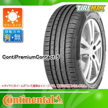 サマータイヤ 195/65R15 91H コンチネンタル コンチプレミアムコンタクト5 CONTINENTAL ContiPremiumContact 5