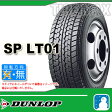 スタッドレスタイヤ 7.00R15 10PR ダンロップ SP LT01 チューブタイプ DUNLOP SP LT01 【バン/トラック用】