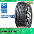 スタッドレスタイヤ 205/65R15 94Q ダンロップ ウインターマックス02 WM02 DUNLOP WINTER MAXX 02