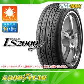 サマータイヤ 165/55R15 75V グッドイヤー イーグル LS2000 ハイブリッド2 GOODYEAR EAGLE LS2000 Hybrid2