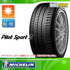 サマータイヤ 225/45R18 91W ミシュラン パイロットスポーツ3 MICHELIN PILOT SPORT 3