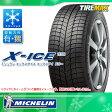 スタッドレスタイヤ 205/65R15 99T XL ミシュラン エックスアイス XI3 MICHELIN X-ICE XI3 【国内正規品】