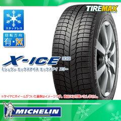 スタッドレス 225/60R17 99H ミシュラン エックスアイス XI3 MICHELIN X-ICE XI3