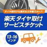タイヤ交換(タイヤの組み換え) 13インチ 〜 16インチ - 【1本】 バランス調整込み【ゴムバルブ交換・タイヤ廃棄サービス】