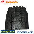 新品タイヤ グッドイヤー GOODYEAR FLEXSTEEL G223 205/80R15 109/107L LT TL 15インチ サマータイヤ