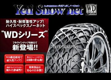 【メーカー取り寄せ】【取り付け簡単!!】【非金属タイヤチェーン】イエティスノーネットタイヤサイズ【195/60R16】品番:1299WD【Yeti Snow net】