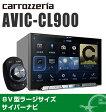 カロッツェリア AVIC-CL900 8V型ワイドXGA地上デジタルTV/DVD-V/CD/Bluetooth/USB/SD/チューナー・DSP AV一体型メモリーナビゲーション サイバーナビ [carrozzeria][パイオニア pioneer]