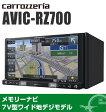 【在庫OK!即納】カロッツェリア AVIC-RZ700 7V型ワイドVGA地上デジタルTV/DVD-V/CD/Bluetooth/SD/チューナー・DSP AV一体型メモリーナビゲーション [carrozzeria][パイオニア][カーナビ][楽ナビ]