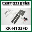 カロッツェリア KK-H103FD 取付キットホンダ オデッセイ