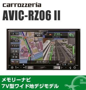【数量限定お買い得価格!】【在庫OK!クレジットカードOK!】カロッツェリアAVIC-RZ06II7V型ワイドVGA地上デジタルTV/DVD-V/CD/Bluetooth/SD/チューナー・DSPAV一体型メモリーナビゲーション[carrozzeria]avic-rz06(2)