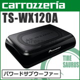 【あす楽!クレジットカードOK】カロッツェリア TS-WX120A 20cm×13cmパワードサブウーファー [carrozzeria] [パイオニア PIONEER]