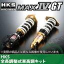 【要メーカー取寄】 HKS ハイパーマックス4 GT GS450h(G...