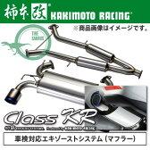 【マフラー】 柿本改 Class KR マークX G's(DBA-GRX13#)用 対応年式:12/8〜 [要メーカー取り寄せ][T713121]