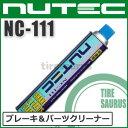 ニューテック NC-111 Br...