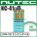 【在庫処分】【数量限定特価】【即納】ニューテック NC-41 10W-50 1L 100%化学合成(エステル系) 旧パッケージ[NUTEC]