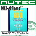 【ポイント10倍!】 ニューテック NC-41 10W-50 4L 100%化学合成(エステル系) [NUTEC]