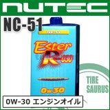 【ポイント10倍!】 ニューテック NC-51 0W-30 1L 化学合成(エステル系) [NUTEC]