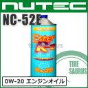 【ポイント10倍!】 ニューテック NC-52E 0W-20 1L 化学合成(エステル系)、省燃費車両、ハイブリッド車両対応 [NUTEC]