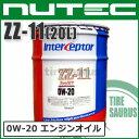 【ポイント10倍!】 ニューテック ZZ-11 HV ECO 0W-20 20L 化学合成(エステル系)、省燃費車両、ハイブリッド車両対応 [NUTEC][要メーカー取り寄せ]