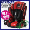 【在庫OK!即納できます】レカロ チャイルドシート スタートJ1(Start J1) カラー:ロトブ ...