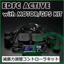 【要メーカー取寄】 テイン EDFC ACTIVE 本体+モーターキッ...
