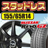 【2016年製造タイヤ】【大人気のマットブラック!売れています!】【N BOX・N ONE・タント・ムーヴ・ワゴンR】【スタッドレスタイヤ&ホイール4本セット】 ブリヂストン ブリザック REVO GZ 155/65R14 アリア 14×4.5 PCD100/4H +43