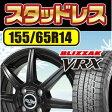 【2017年製造タイヤ】【大人気のマットブラック!売れています!】【N BOX・N ONE・タント・ムーヴ・ワゴンR】【スタッドレスタイヤ&ホイール4本セット】 ブリヂストン ブリザック REVO VRX 155/65R14 アリア 14×4.5 PCD100/4H +43 ※REVO GZは在庫のみ