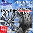 Japan三陽 ZACK JP-110 10本スポーク 17 X 7 +48 5穴 100ブリヂストン ブリザック VRX 205/50R17