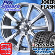 DUNLOP WINTER MAXX 01 195/60R16WEDS ジョーカーフラッシュ 16 X 6.5 +47 5穴 114.3