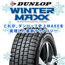 【7/10はエントリーで最大P31倍】 【2本以上からの販売】DUNLOP WINTERMAXX 01 ウィンターマックス WM01 ダンロップ スタッドレス 205/70R15 1本価格 タイヤのみ スタッドレスタイヤ 15インチ
