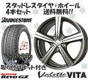 【送料無料】スタッドレスタイヤホイール4本SET!HOTSTUFF ヴァレットVITA 18インチREVO GZ 225...