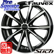 HotStuff Stich Legzas Fauvex 18 X 8 +42 5穴 114.3DUNLOP WINTER MAXX SJ-8 235/55R18