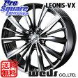 WEDS Leonis_VX 15 X 4.5 +45 4穴 100ブリヂストン ブリザック VRX 165/55R15